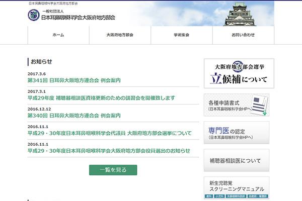 日本耳鼻咽喉科学会大阪府地方部会