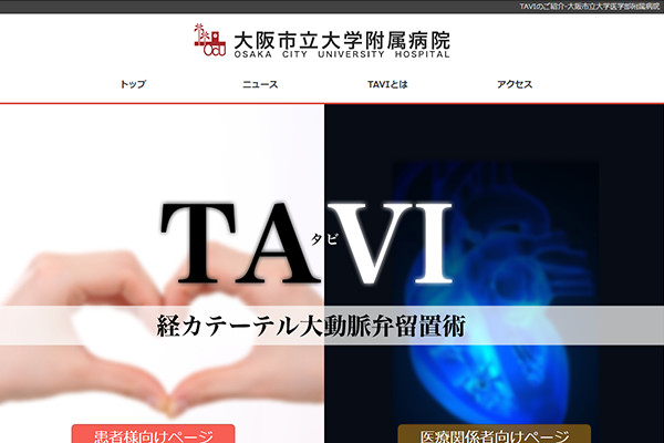 大阪市立大学医学部附属病院TAVIサイト
