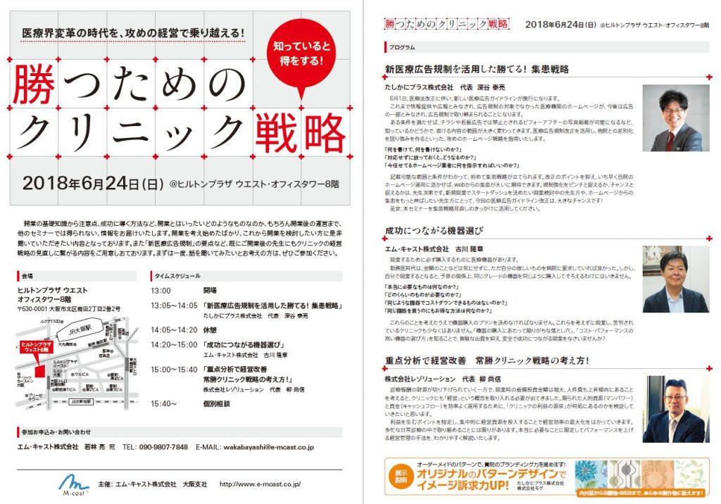 6月24日医療広告規制セミナー