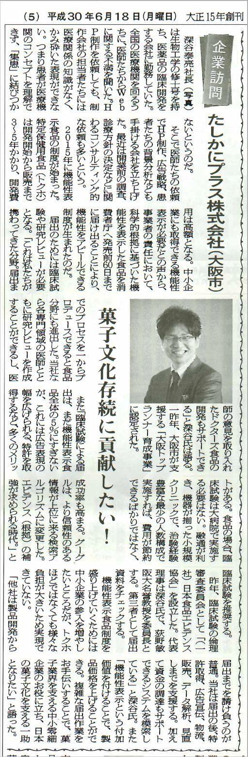 菓子食品新聞掲載_2018.06.18