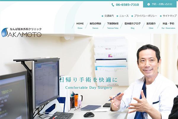 なんば坂本外科クリニック下肢静脈瘤サイト