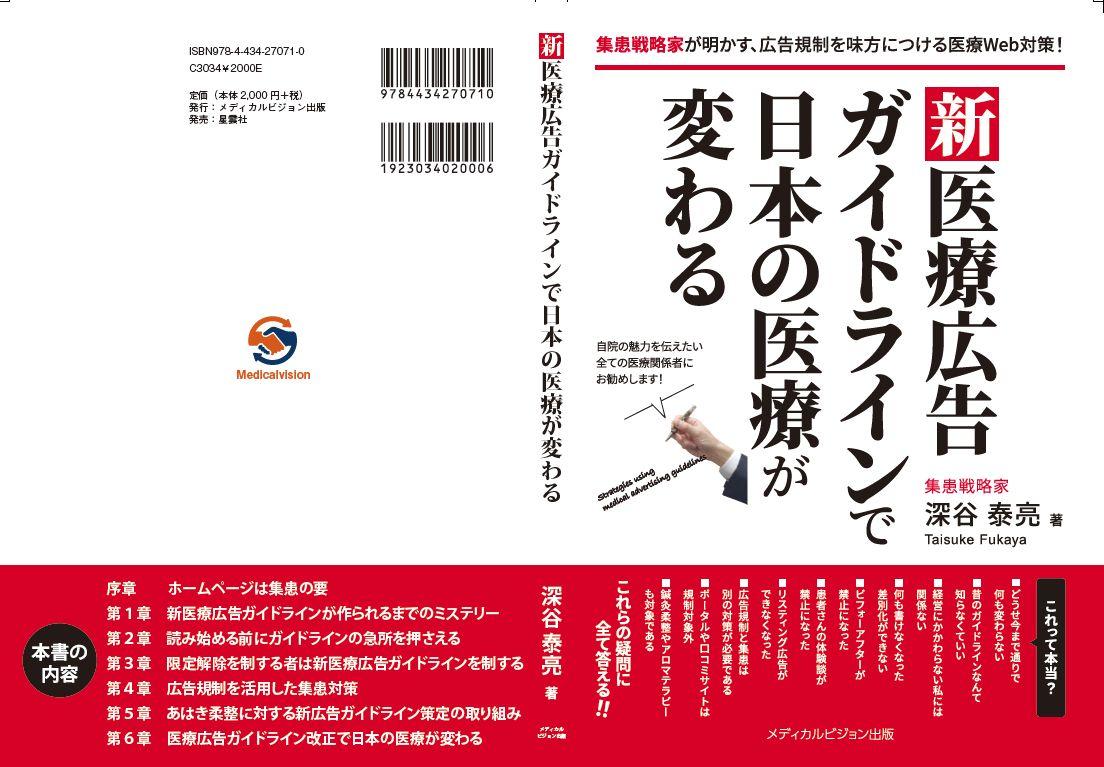 booktitle_fukaya