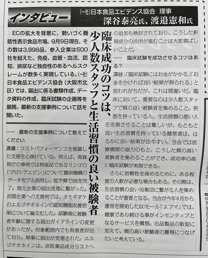 健康産業新聞で臨床試験のインタビューが紹介されました